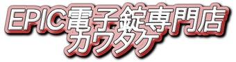 指紋認証と暗証番号とICカード式電子錠の取付・通販ショップ【川竹】